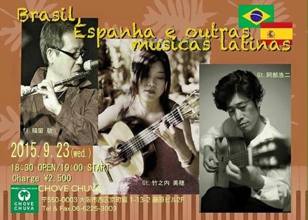 「Brasil,Espanha e outras musicas latinas」.jpg