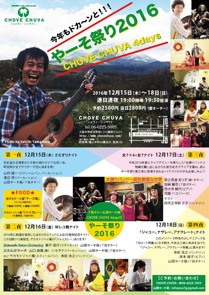 やーそ祭り2016jpg.jpg