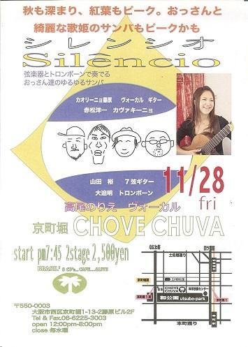 シレンシオ 001.jpg