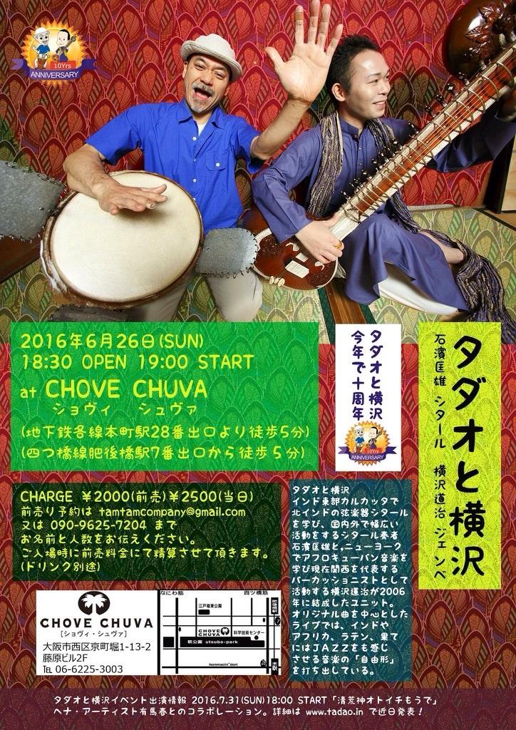 タダオと横澤.jpg