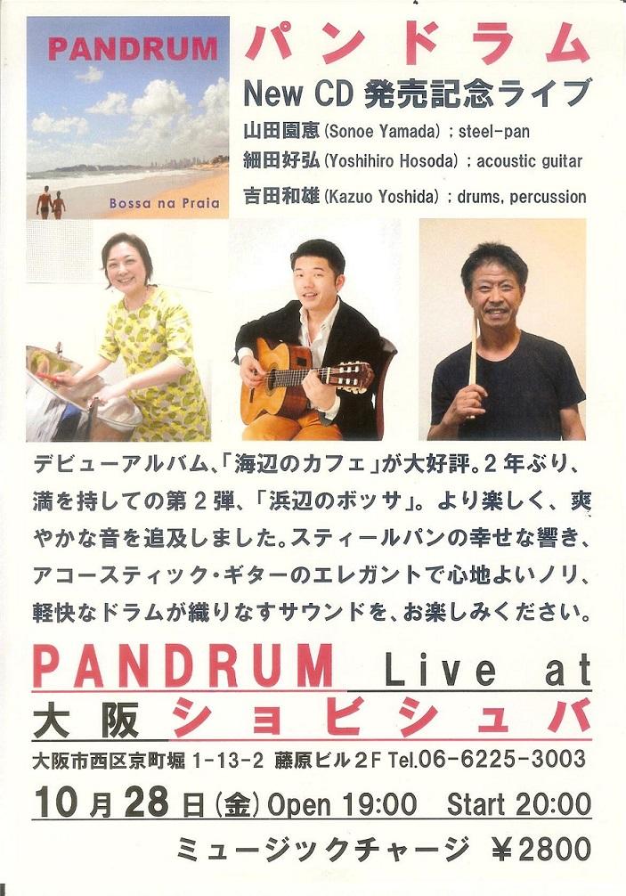 パンドラム 001.jpg