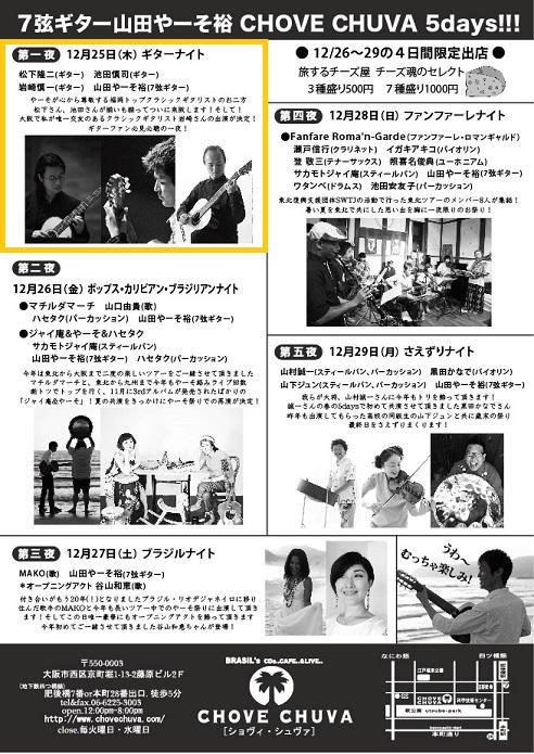 ヤーソ祭り裏25.jpg