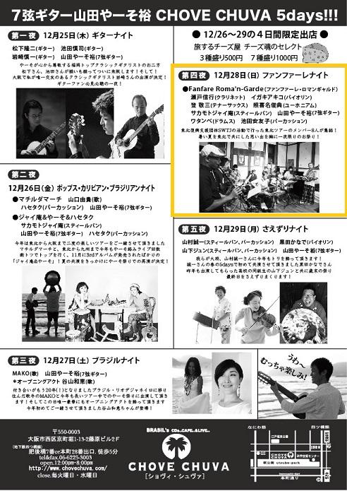 ヤーソ祭り裏28.jpg
