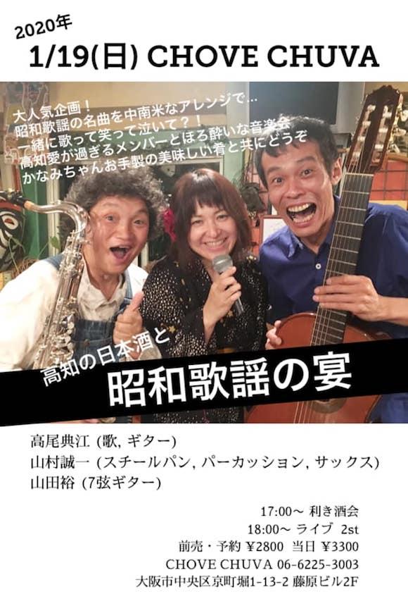 日本酒と昭和歌謡.jpg