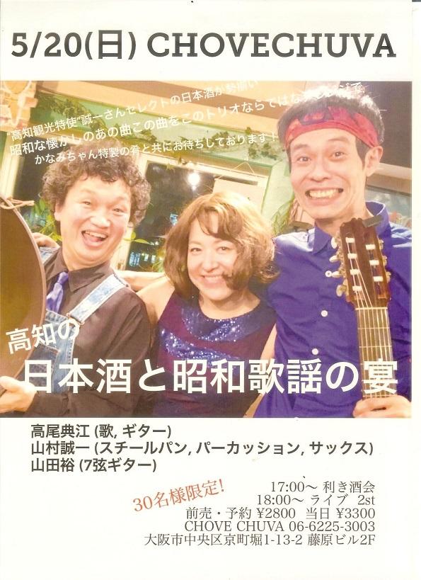 日本酒と歌謡曲 001.jpg