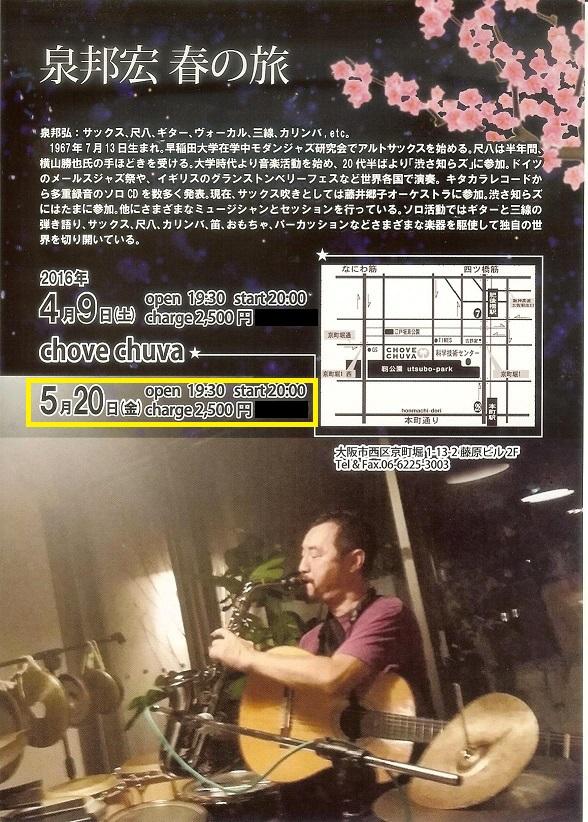 泉邦弘春の旅 001.jpg