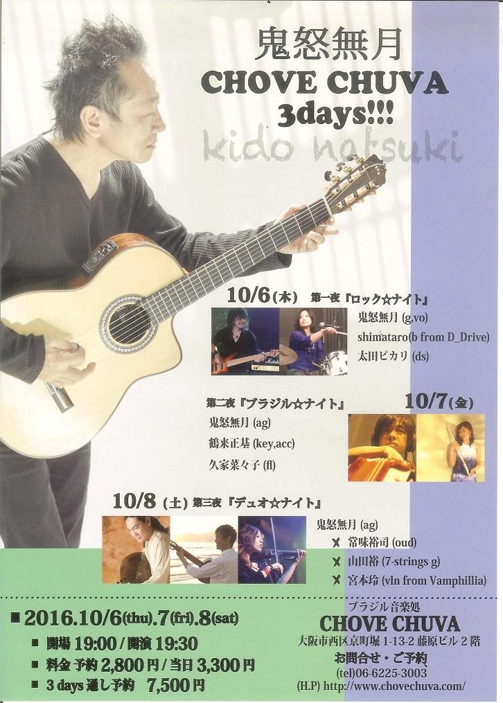 鬼怒3days 001.jpg