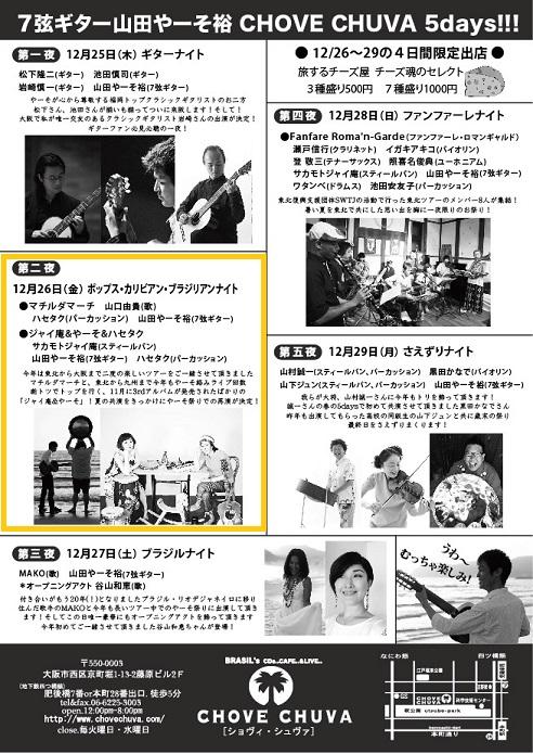 26ヤーソ祭り裏.jpg