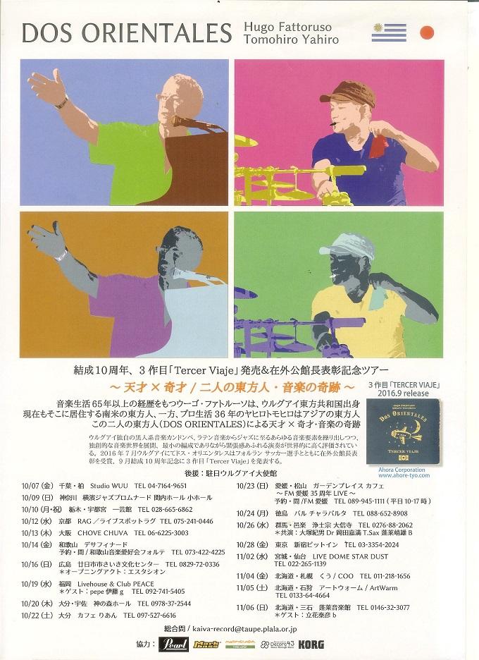 Dos Orientales 日本ツアー2016 001.jpg