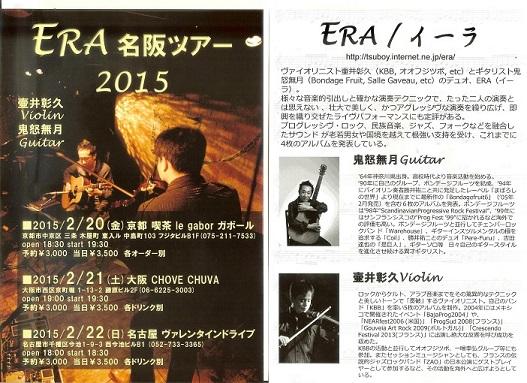 ERA名阪ツアー2015 001.jpg