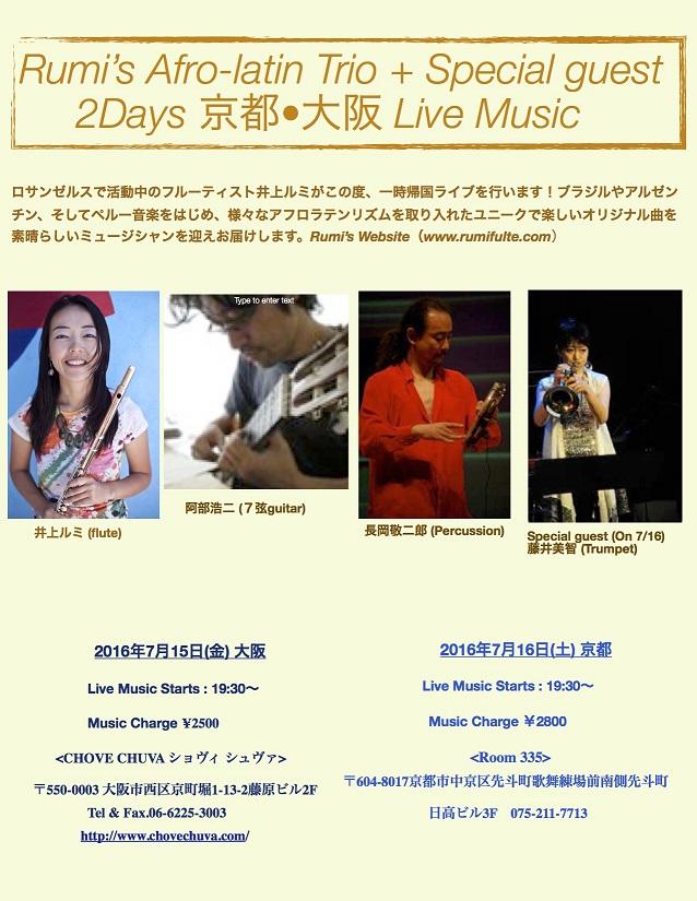 Rumi-Japan-tour2016.jpg