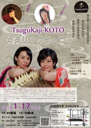 Tsugukaji-koto.jpg