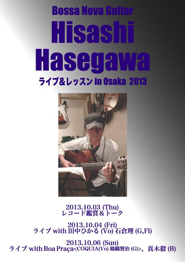 hasegawahisashi.jpg