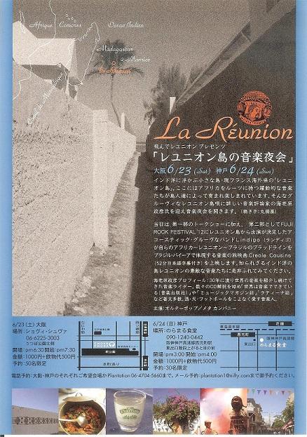 レユニオン島表 001.jpg