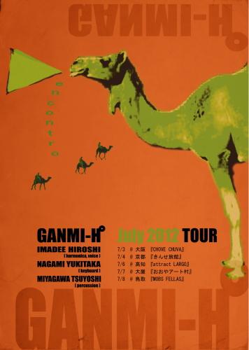 2012-7_sample_ganmih.jpg