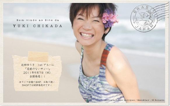 chikada_yuki.jpg