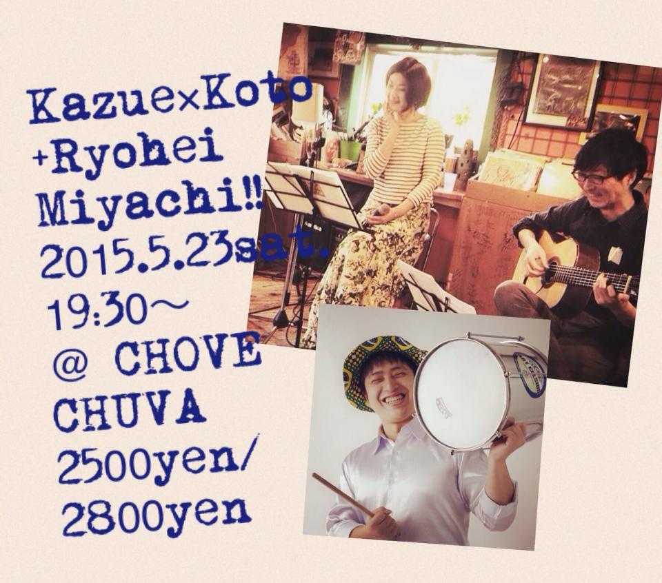 kazue.miyachi.koto.jpg