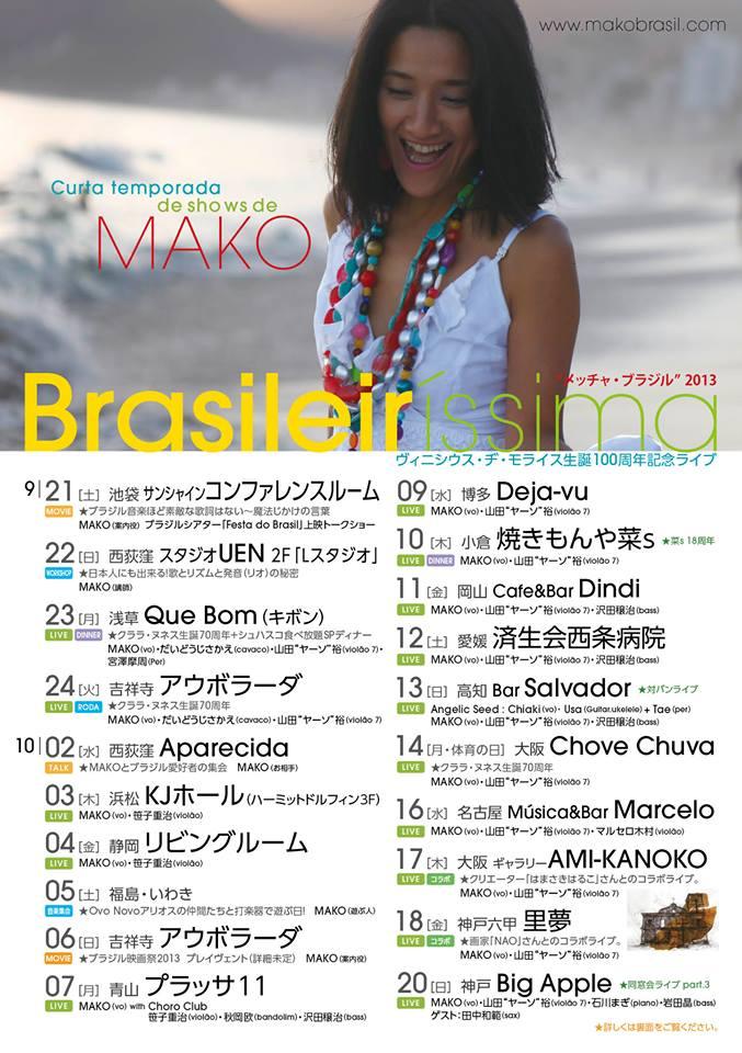 mako2013.jpg