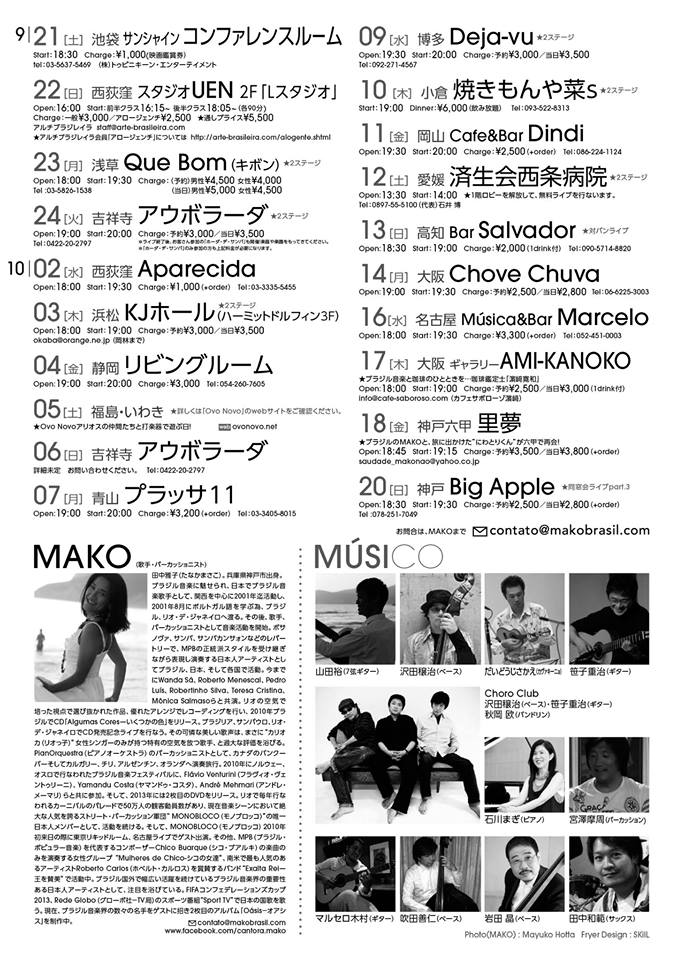 mako2013n.jpg