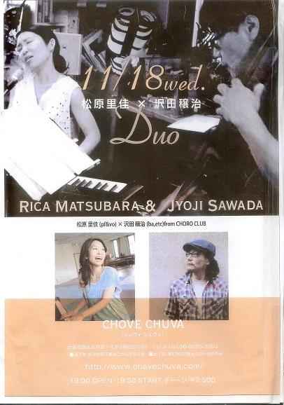 rika&jyoji 001.jpg