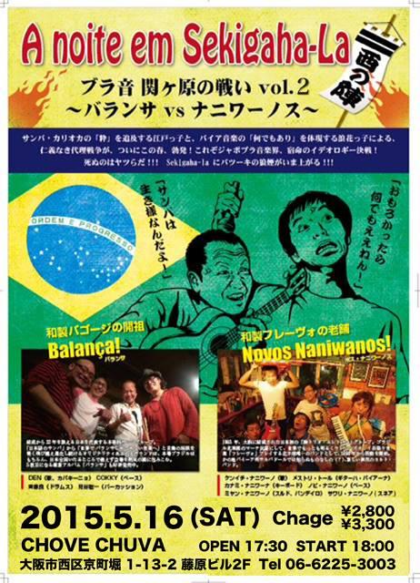 sekigahara2015.jpg