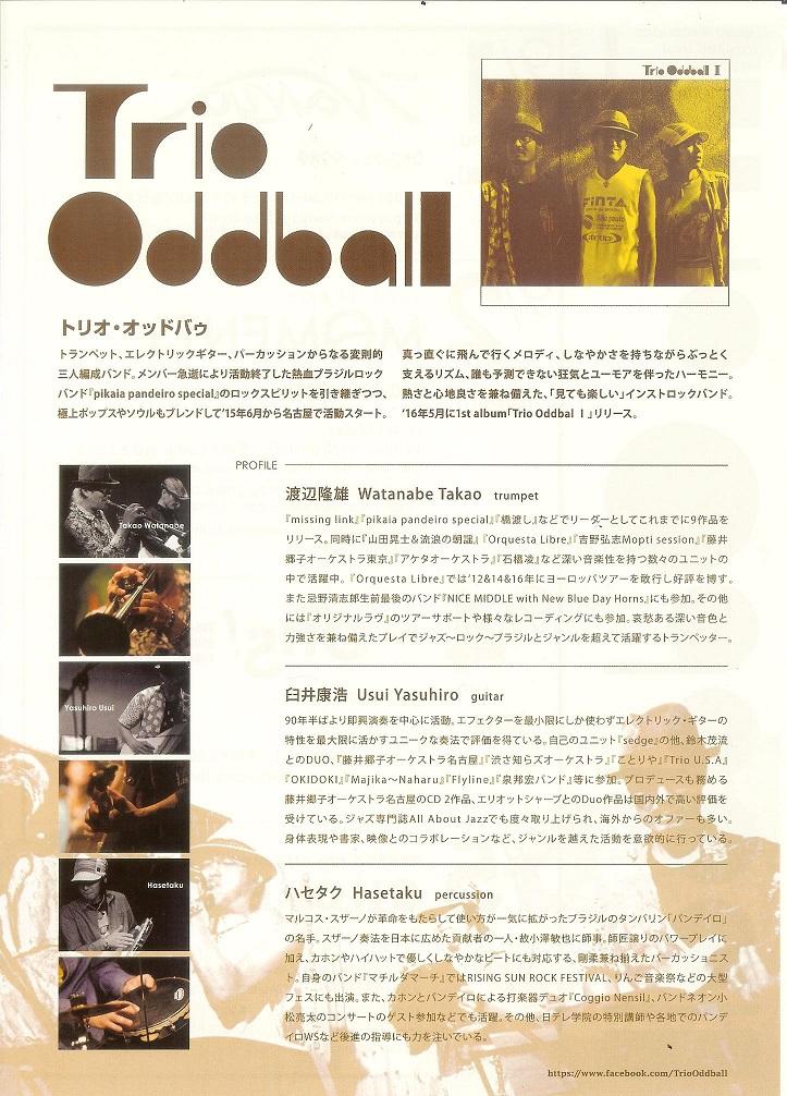 trio oddball 001.jpg